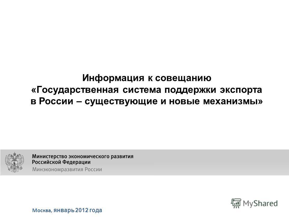 Информация к совещанию «Государственная система поддержки экспорта в России – существующие и новые механизмы» Москва, январь 2012 года