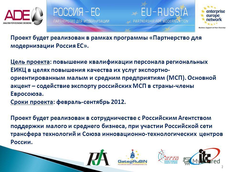 Проект будет реализован в рамках программы «Партнерство для модернизации Россия ЕС». Цель проекта: повышение квалификации персонала региональных ЕИКЦ в целях повышения качества их услуг экспортно- ориентированным малым и средним предприятиям (МСП). О