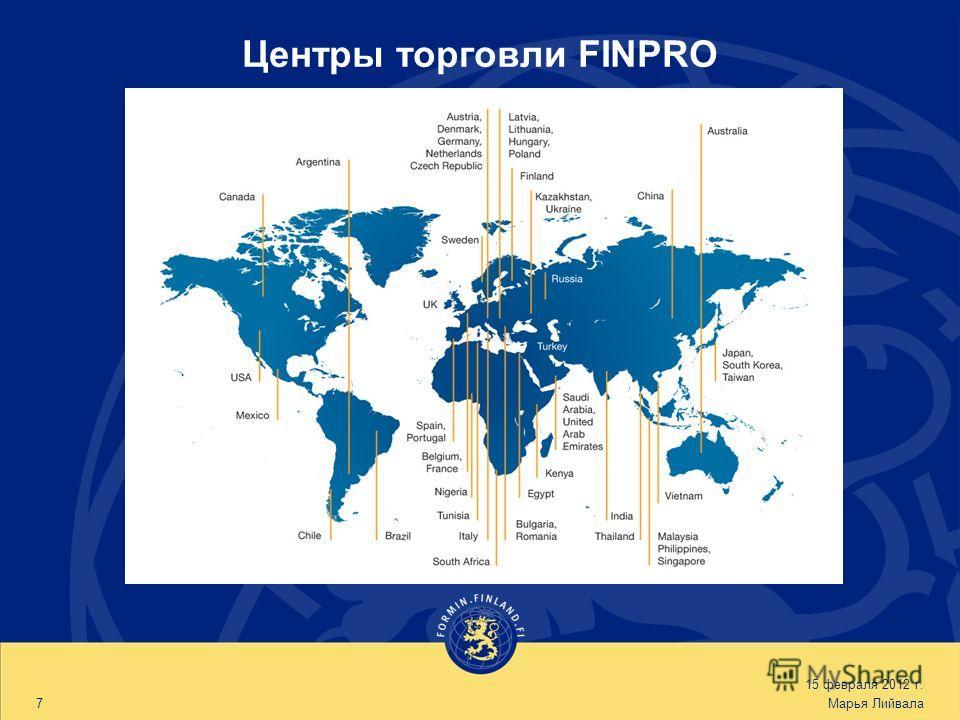 Центры торговли FINPRO 15 февраля 2012 г. 7 Марья Лийвала