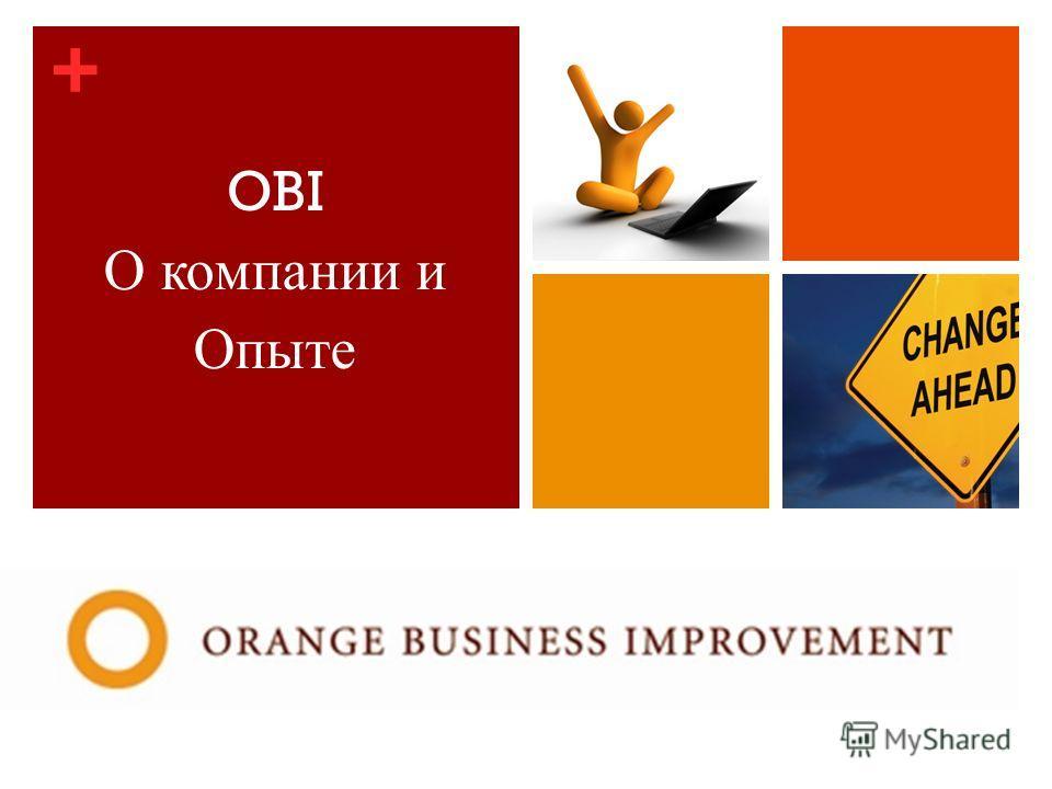 + OBI О компании и Опыте