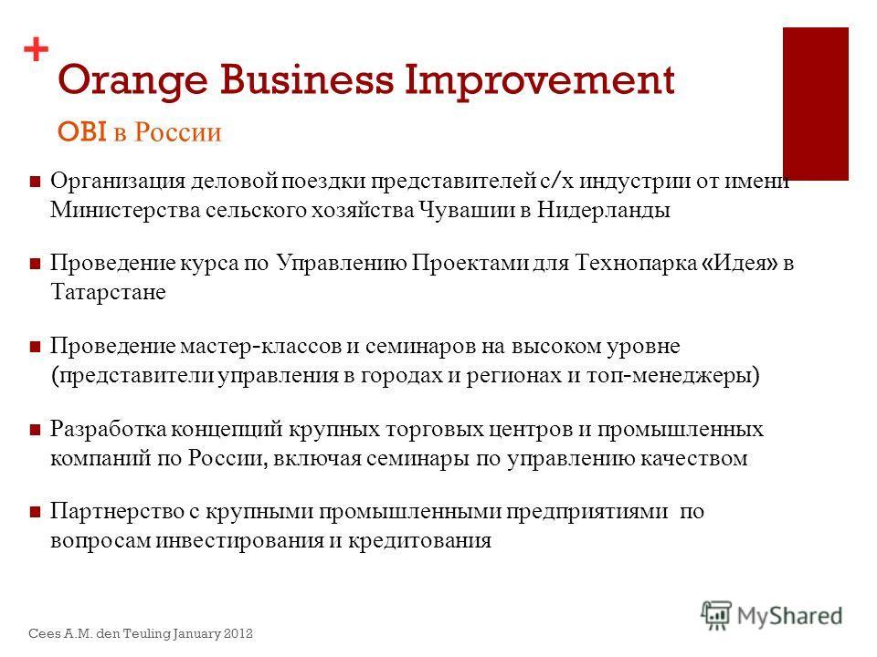 + Orange Business Improvement Организация деловой поездки представителей с / х индустрии от имени Министерства сельского хозяйства Чувашии в Нидерланды Проведение курса по Управлению Проектами для Технопарка « Идея » в Татарстане Проведение мастер -
