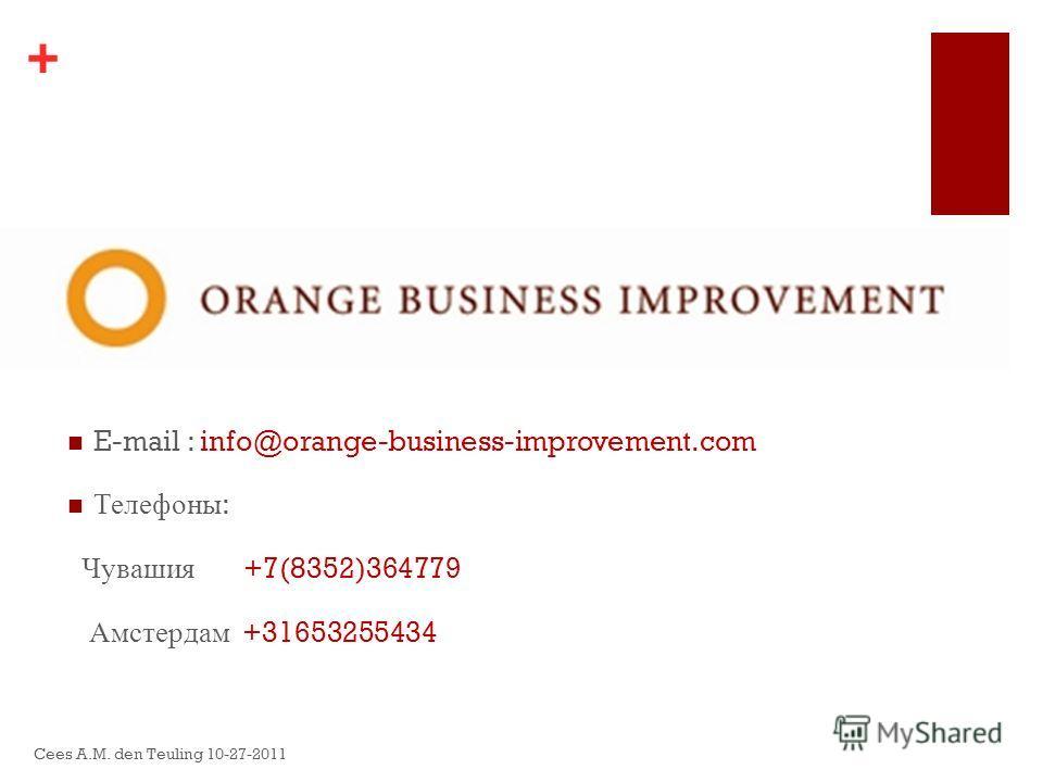 + E-mail : info@orange-business-improvement.com Телефоны : Чувашия +7(8352)364779 Амстердам +31653255434 Cees A.M. den Teuling 10-27-2011