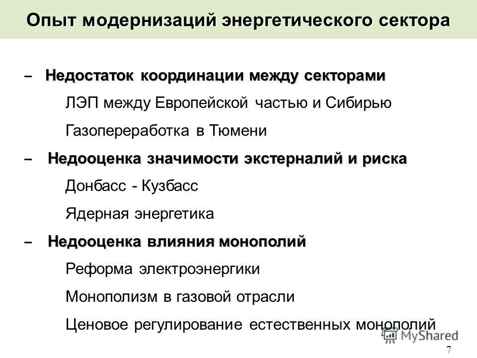 7 Опыт модернизаций энергетического сектора Недостаток координации между секторами Недостаток координации между секторами ЛЭП между Европейской частью и Сибирью Газопереработка в Тюмени Недооценка значимости экстерналий и риска Недооценка значимости