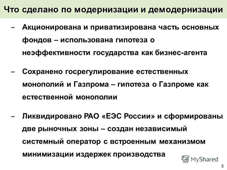 8 Акционирована и приватизирована часть основных фондов – использована гипотеза о неэффективности государства как бизнес-агента Сохранено госрегулирование естественных монополий и Газпрома – гипотеза о Газпроме как естественной монополии Ликвидирован