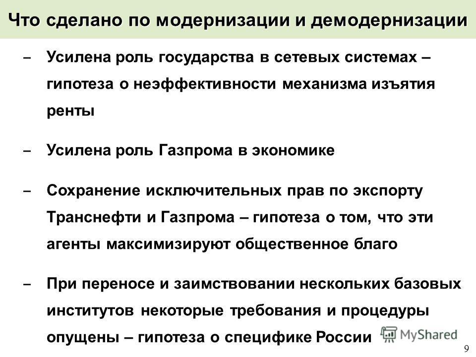 Усилена роль государства в сетевых системах – гипотеза о неэффективности механизма изъятия ренты Усилена роль Газпрома в экономике Сохранение исключительных прав по экспорту Транснефти и Газпрома – гипотеза о том, что эти агенты максимизируют обществ
