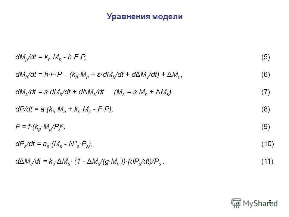 8 Уравнения модели dМ р /dt = k h ·М h - h·F·P, (5) dМ h /dt = h·F·P – (k h ·М h + s·dМ h /dt + dΔМ s /dt) + ΔМ h,(6) dМ s /dt = s·dМ h /dt + dΔМ s /dt (М s = s·М h + ΔМ s )(7) dP/dt = a·(k h ·М h + k р ·М р - F·P),(8) F = f·(k р ·М р /P) c,(9) dP s