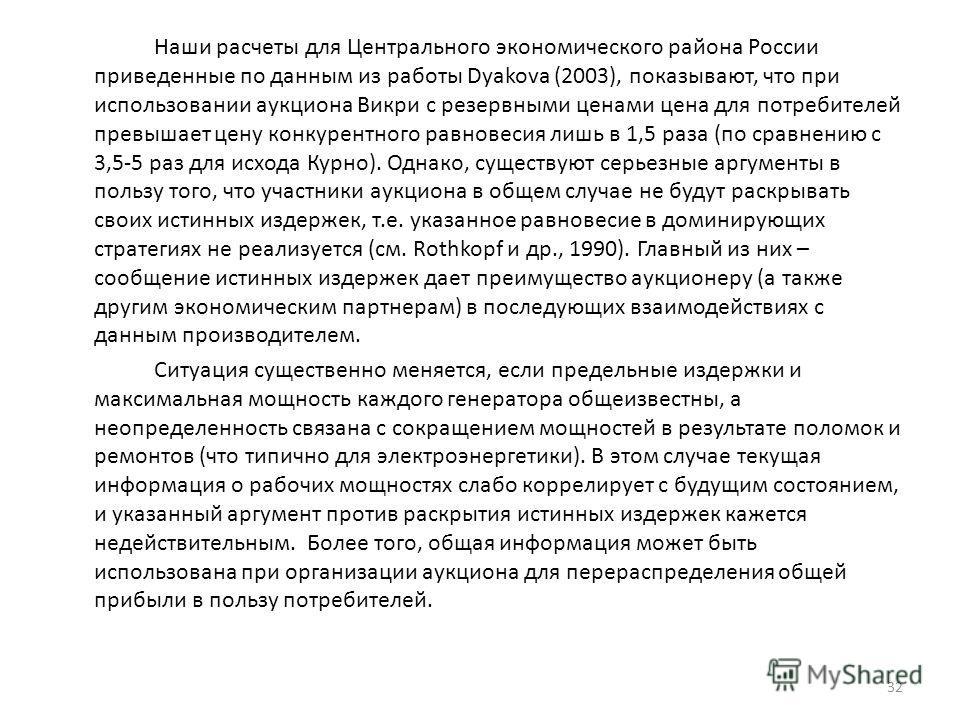 Наши расчеты для Центрального экономического района России приведенные по данным из работы Dyakova (2003), показывают, что при использовании аукциона Викри с резервными ценами цена для потребителей превышает цену конкурентного равновесия лишь в 1,5 р