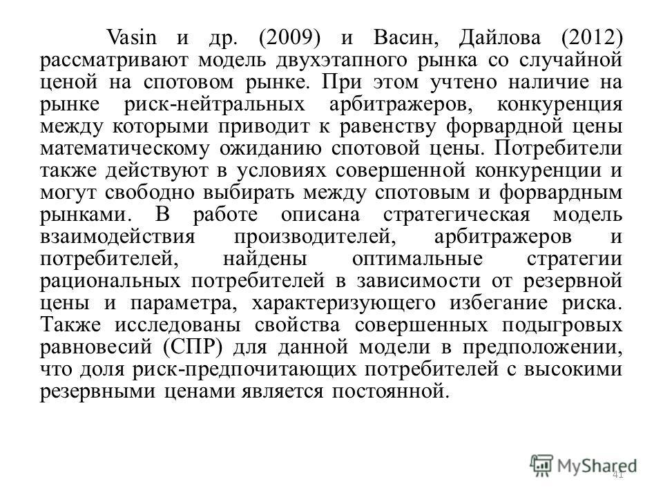 Vasin и др. (2009) и Васин, Дайлова (2012) рассматривают модель двухэтапного рынка со случайной ценой на спотовом рынке. При этом учтено наличие на рынке риск-нейтральных арбитражеров, конкуренция между которыми приводит к равенству форвардной цены м