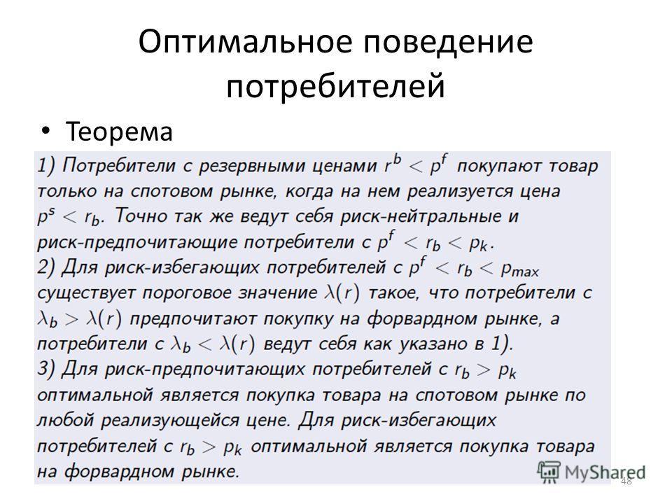 Оптимальное поведение потребителей Теорема 48