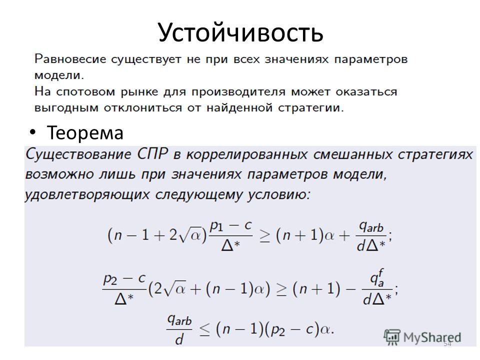 Устойчивость Теорема 54