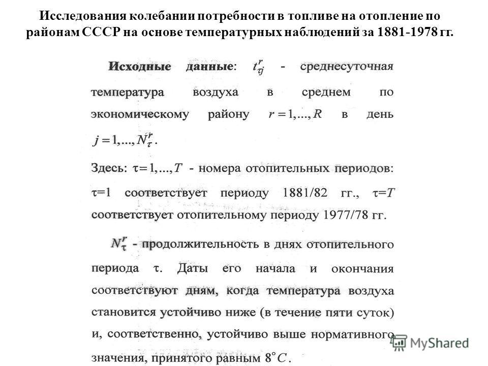 Исследования колебании потребности в топливе на отопление по районам СССР на основе температурных наблюдений за 1881-1978 гг.