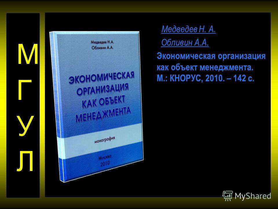 Медведев Н. А. Обливин А.А. Экономическая организация как объект менеджмента. М.: КНОРУС, 2010. – 142 с.