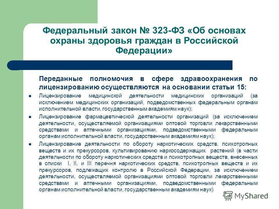 Федеральный закон 323-ФЗ «Об основах охраны здоровья граждан в Российской Федерации» Переданные полномочия в сфере здравоохранения по лицензированию осуществляются на основании статьи 15: Лицензирование медицинской деятельности медицинских организаци