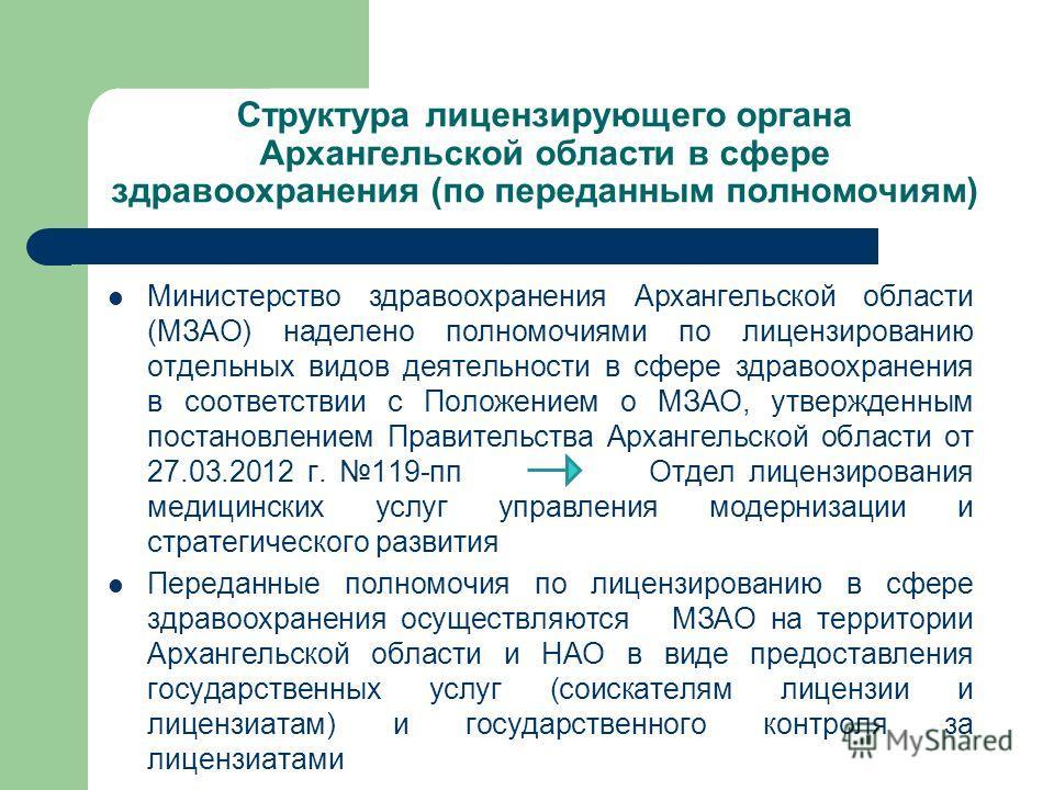 Структура лицензирующего органа Архангельской области в сфере здравоохранения (по переданным полномочиям) Министерство здравоохранения Архангельской области (МЗАО) наделено полномочиями по лицензированию отдельных видов деятельности в сфере здравоохр