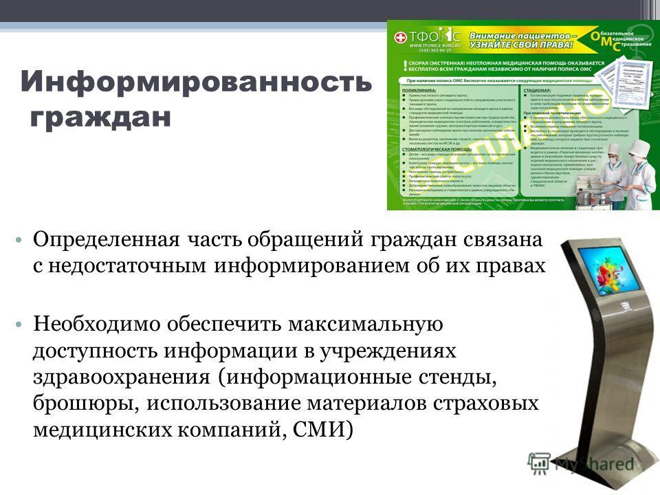 Информированность граждан Определенная часть обращений граждан связана с недостаточным информированием об их правах Необходимо обеспечить максимальную доступность информации в учреждениях здравоохранения (информационные стенды, брошюры, использование