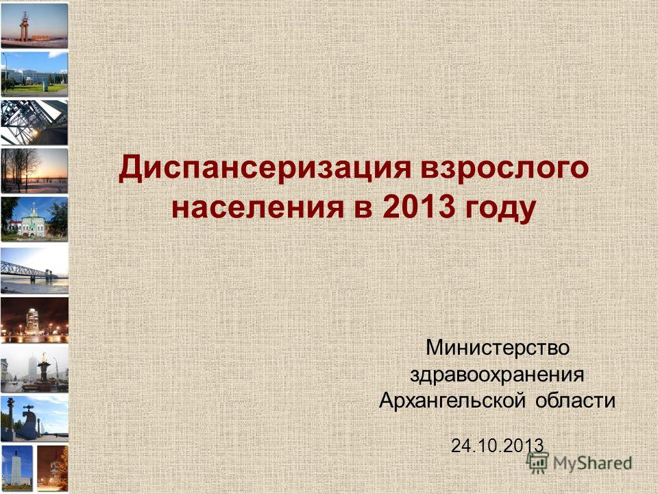 Диспансеризация взрослого населения в 2013 году Министерство здравоохранения Архангельской области 24.10.2013