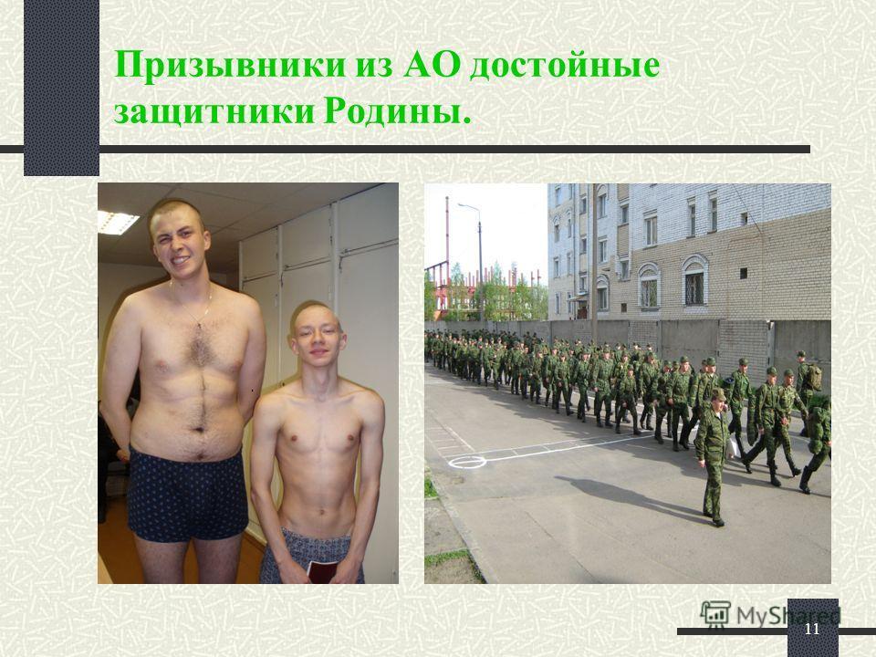 11 Призывники из АО достойные защитники Родины.