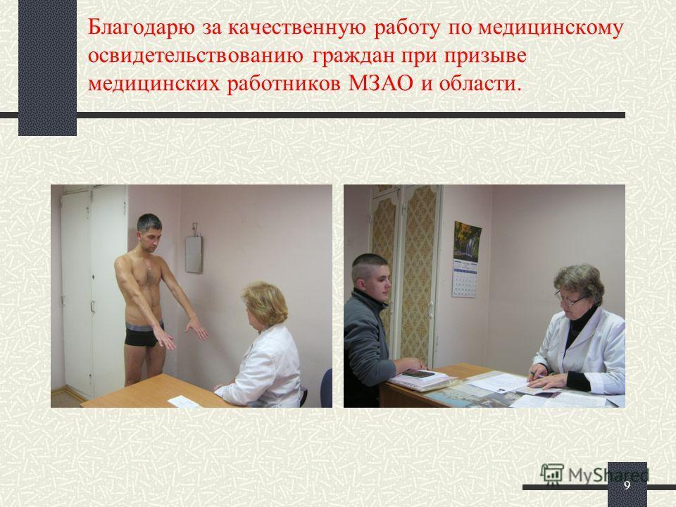 9 Благодарю за качественную работу по медицинскому освидетельствованию граждан при призыве медицинских работников МЗАО и области.