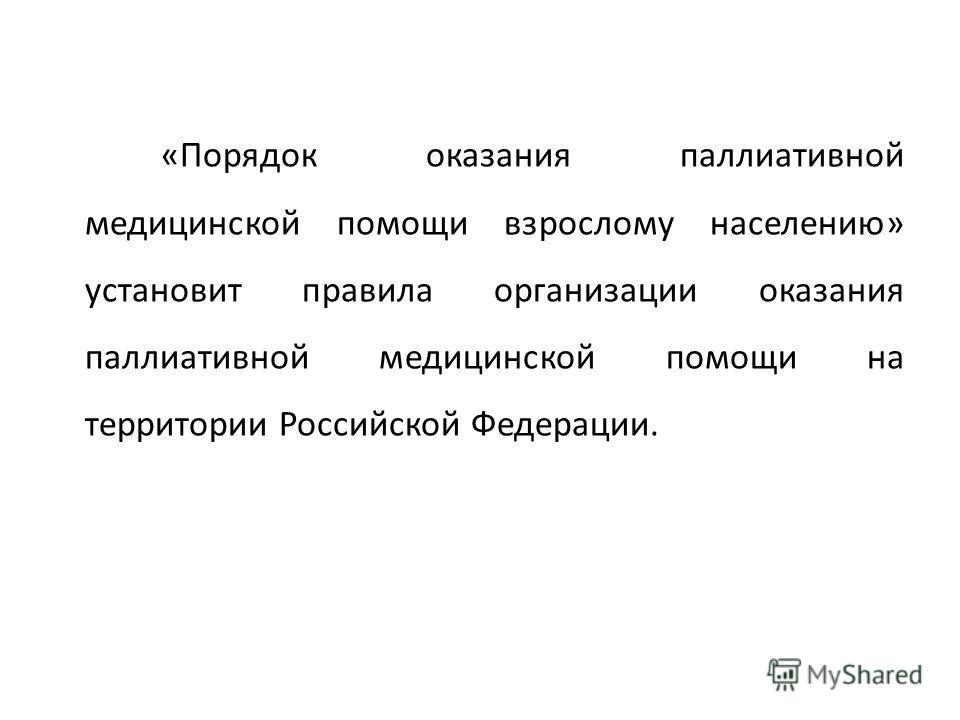 «Порядок оказания паллиативной медицинской помощи взрослому населению» установит правила организации оказания паллиативной медицинской помощи на территории Российской Федерации.