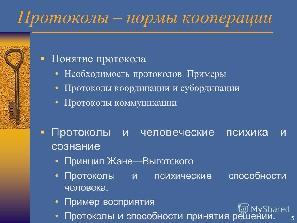 5 Протоколы – нормы кооперации Понятие протокола Необходимость протоколов. Примеры Протоколы координации и субординации Протоколы коммуникации Протоколы и человеческие психика и сознание Принцип ЖанеВыготского Протоколы и психические способности чело