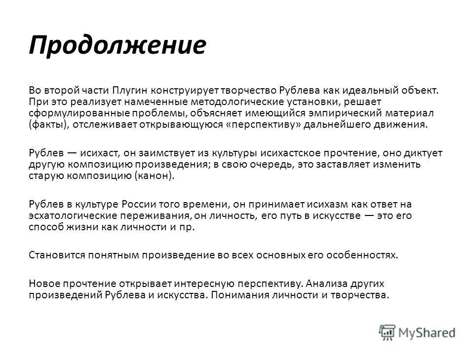 Продолжение Во второй части Плугин конструирует творчество Рублева как идеальный объект. При это реализует намеченные методологические установки, решает сформулированные проблемы, объясняет имеющийся эмпирический материал (факты), отслеживает открыва