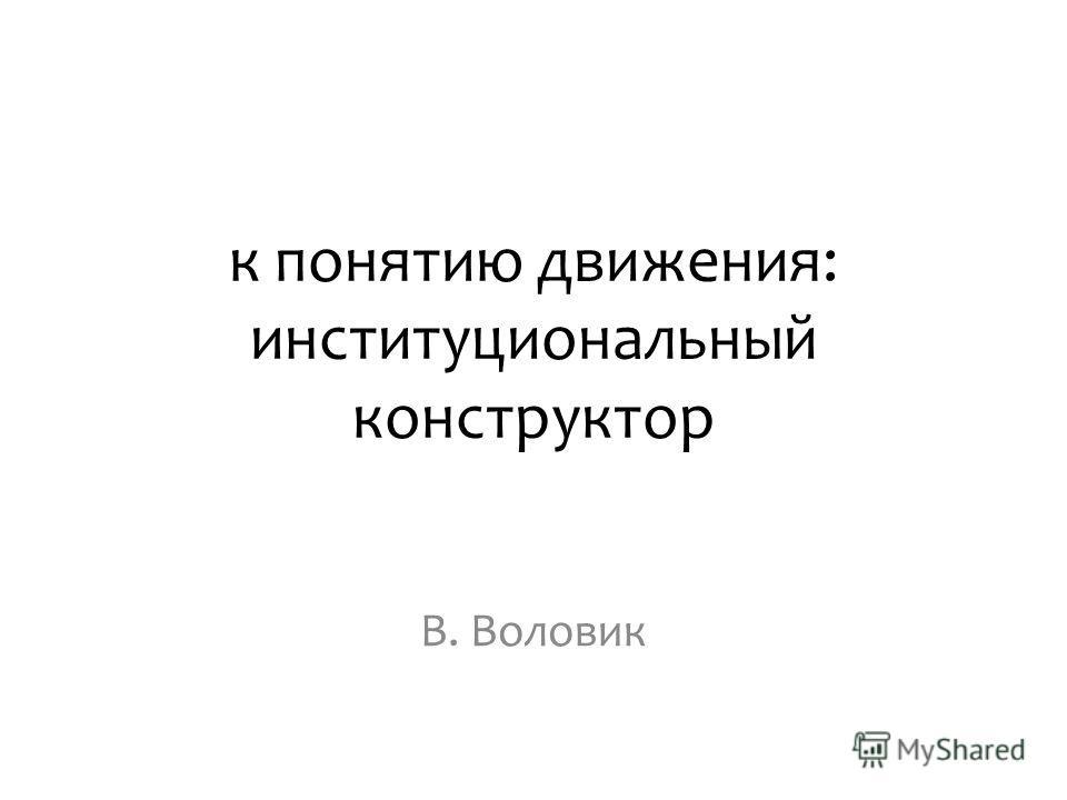 к понятию движения: институциональный конструктор В. Воловик