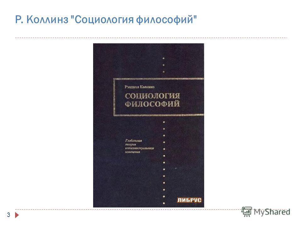 3 Р. Коллинз Социология философий