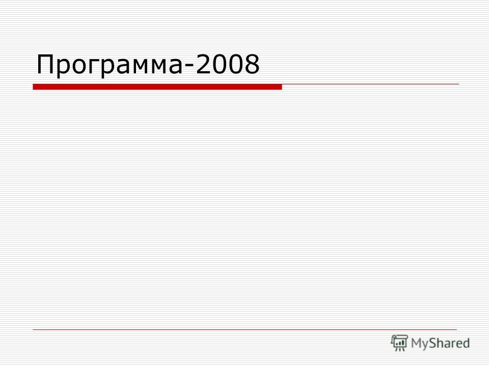 Программа-2008