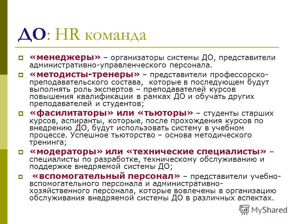 ДО: HR команда «менеджеры» – организаторы системы ДО, представители административно-управленческого персонала. «методисты-тренеры» – представители профессорско- преподавательского состава, которые в последующем будут выполнять роль экспертов – препод
