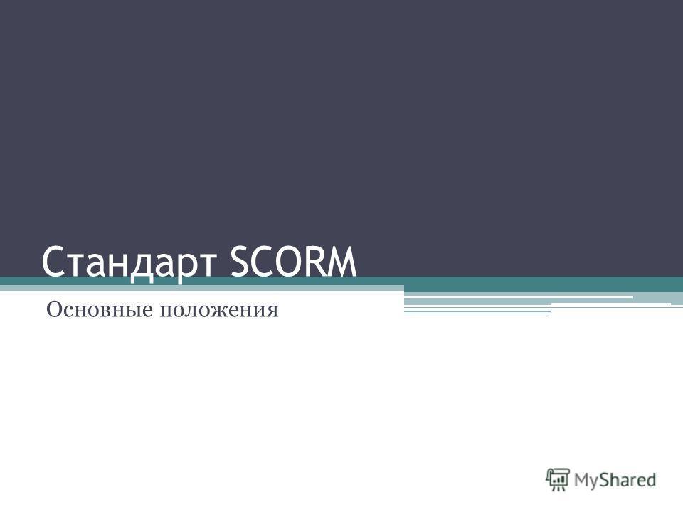 Стандарт SCORM Основные положения