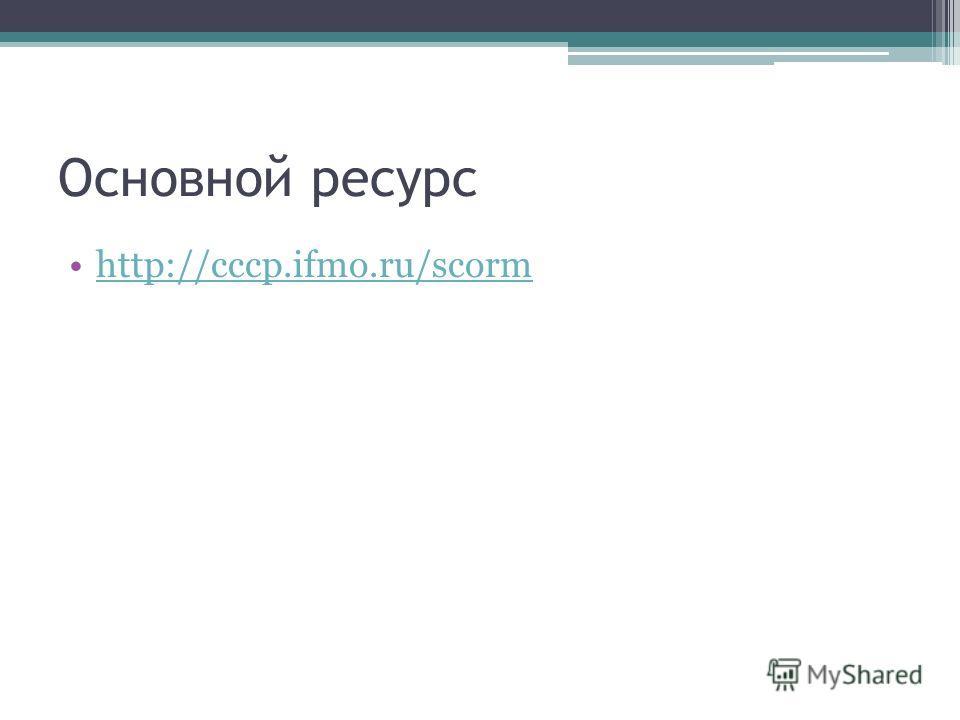 Основной ресурс http://cccp.ifmo.ru/scorm