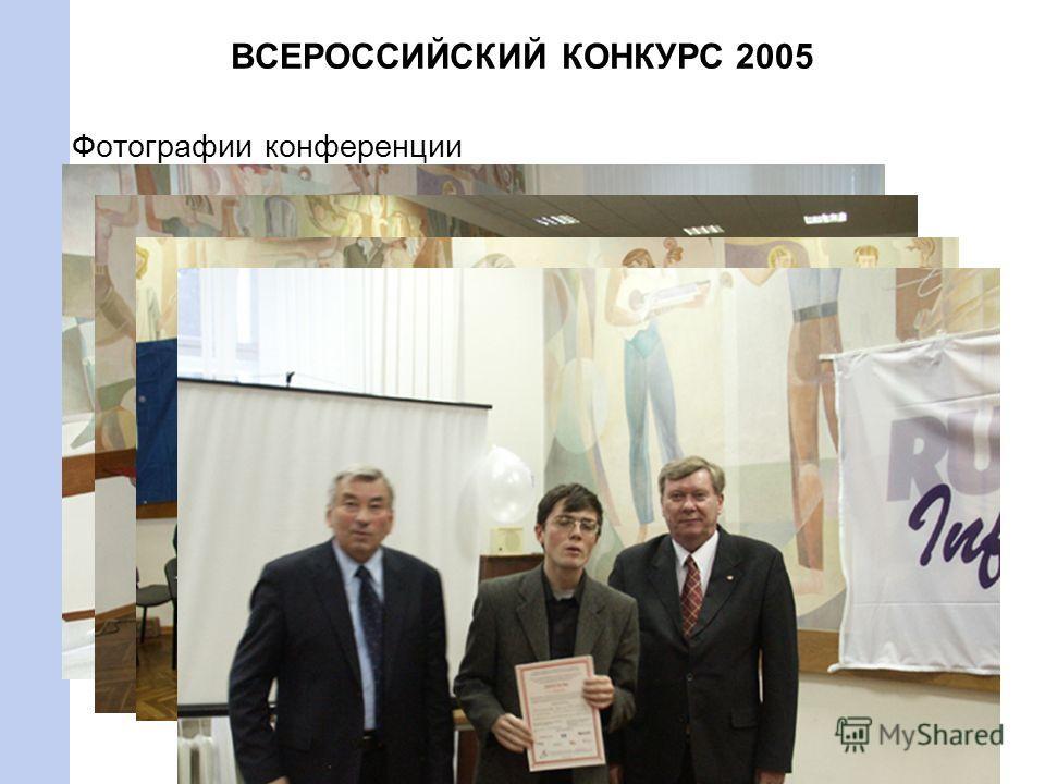 ВСЕРОССИЙСКИЙ КОНКУРС 2005 Фотографии конференции