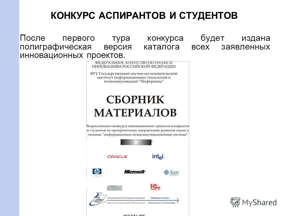 КОНКУРС АСПИРАНТОВ И СТУДЕНТОВ После первого тура конкурса будет издана полиграфическая версия каталога всех заявленных инновационных проектов.