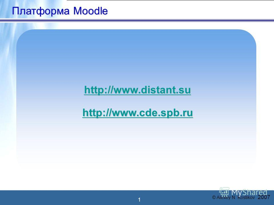 © Alexey N. Kostikov 2007 1 Платформа Moodle http://www.distant.su http://www.distant.su http://www.cde.spb.ru