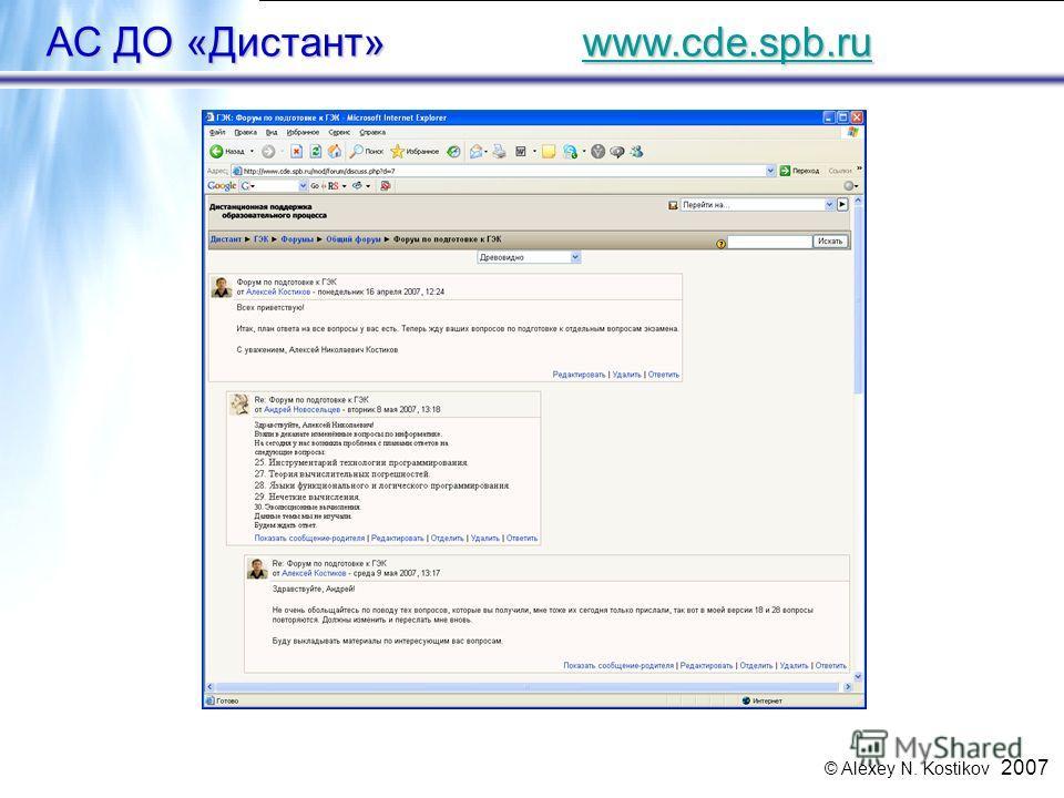 © Alexey N. Kostikov 2007 26 АС ДО «Дистант» www.cde.spb.ru www.cde.spb.ru