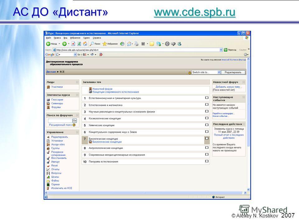 © Alexey N. Kostikov 2007 28 АС ДО «Дистант» www.cde.spb.ru www.cde.spb.ru