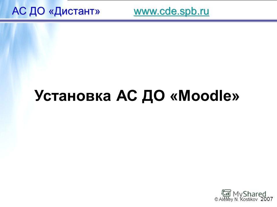 © Alexey N. Kostikov 2007 33 АС ДО «Дистант» www.cde.spb.ru www.cde.spb.ru Установка АС ДО «Moodle»