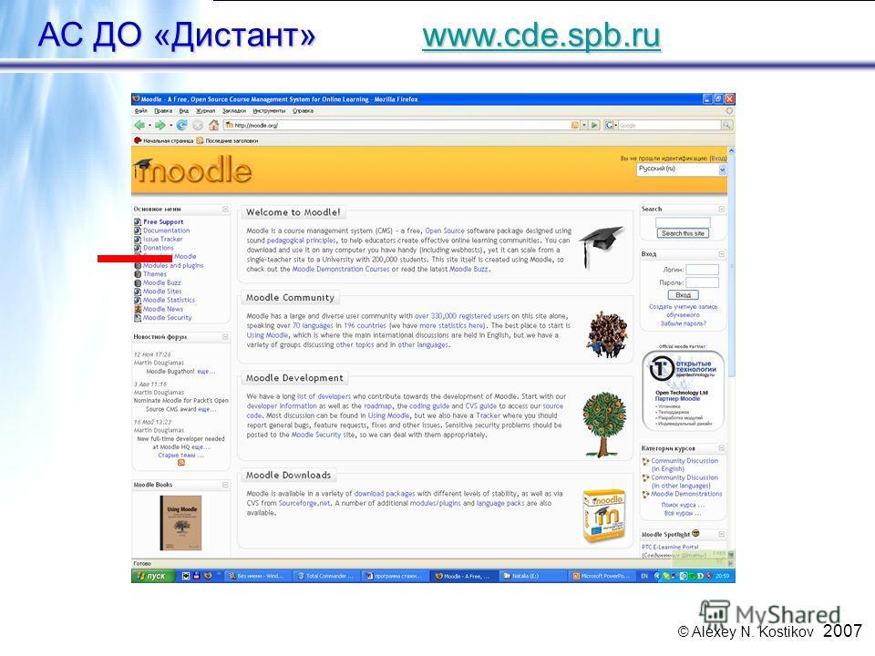 © Alexey N. Kostikov 2007 34 АС ДО «Дистант» www.cde.spb.ru www.cde.spb.ru