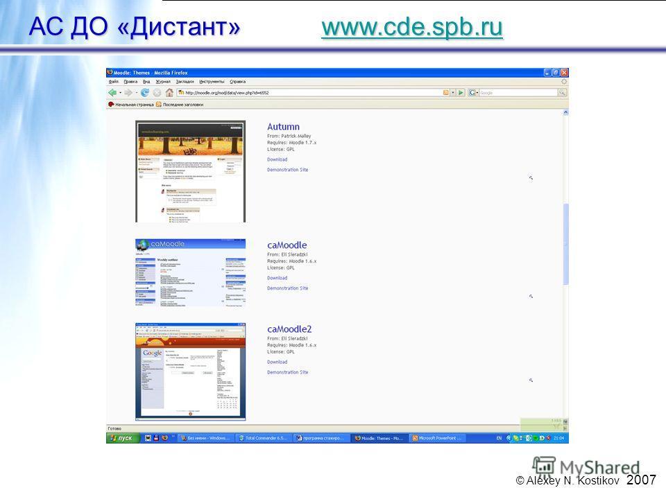 © Alexey N. Kostikov 2007 38 АС ДО «Дистант» www.cde.spb.ru www.cde.spb.ru