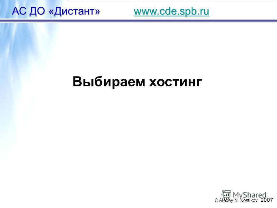 © Alexey N. Kostikov 2007 43 АС ДО «Дистант» www.cde.spb.ru www.cde.spb.ru Выбираем хостинг