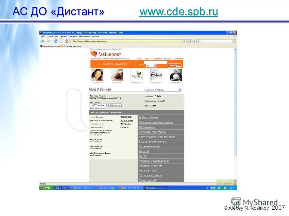 © Alexey N. Kostikov 2007 48 АС ДО «Дистант» www.cde.spb.ru www.cde.spb.ru