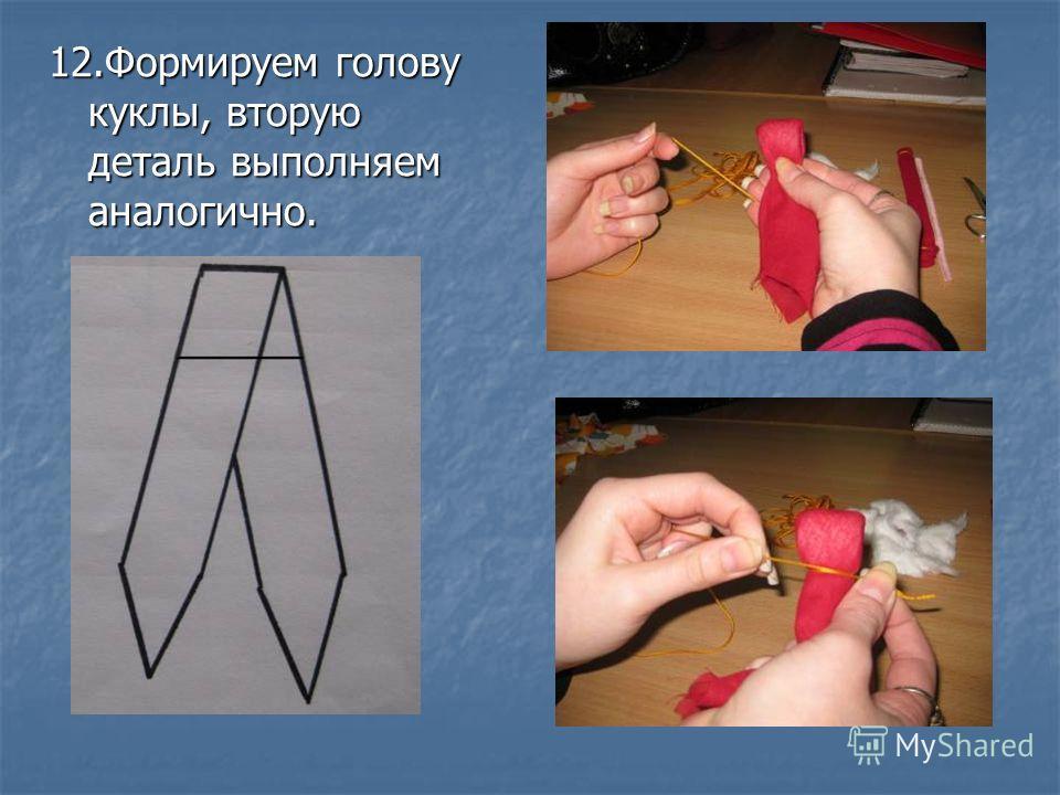 12.Формируем голову куклы, вторую деталь выполняем аналогично.