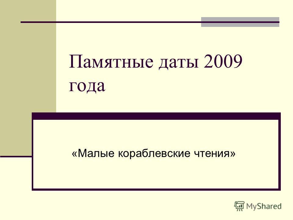 Памятные даты 2009 года «Малые кораблевские чтения»
