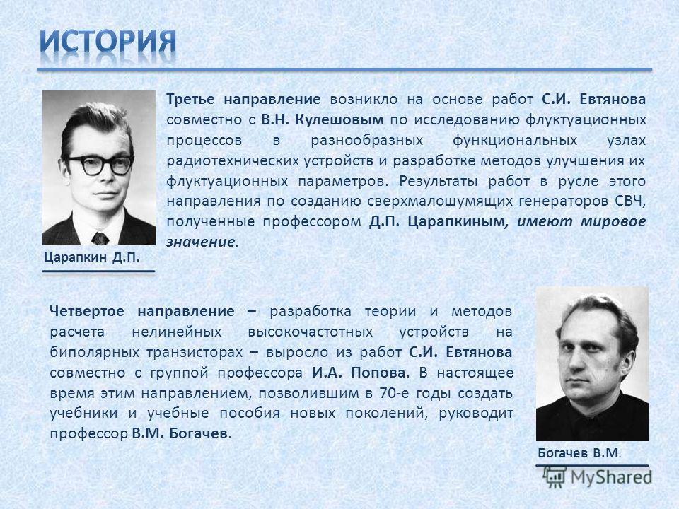 Третье направление возникло на основе работ С.И. Евтянова совместно с В.Н. Кулешовым по исследованию флуктуационных процессов в разнообразных функциональных узлах радиотехнических устройств и разработке методов улучшения их флуктуационных параметров.