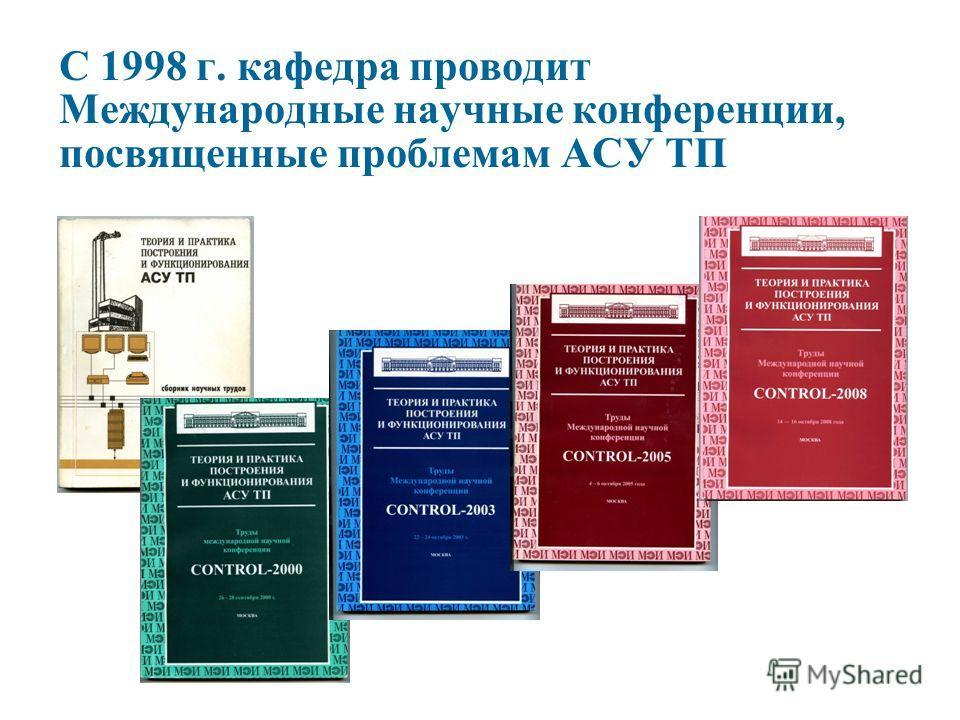 С 1998 г. кафедра проводит Международные научные конференции, посвященные проблемам АСУ ТП