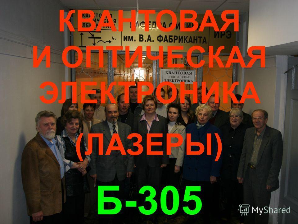 КВАНТОВАЯ И ОПТИЧЕСКАЯ ЭЛЕКТРОНИКА (ЛАЗЕРЫ) Б-305