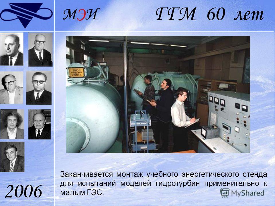 Заканчивается монтаж учебного энергетического стенда для испытаний моделей гидротурбин применительно к малым ГЭС.