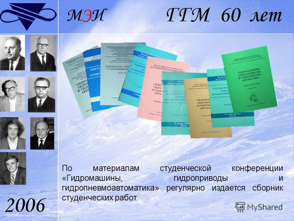 По материалам студенческой конференции «Гидромашины, гидроприводы и гидропневмоавтоматика» регулярно издается сборник студенческих работ.