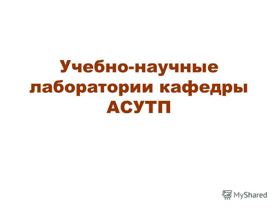 Учебно-научные лаборатории кафедры АСУТП