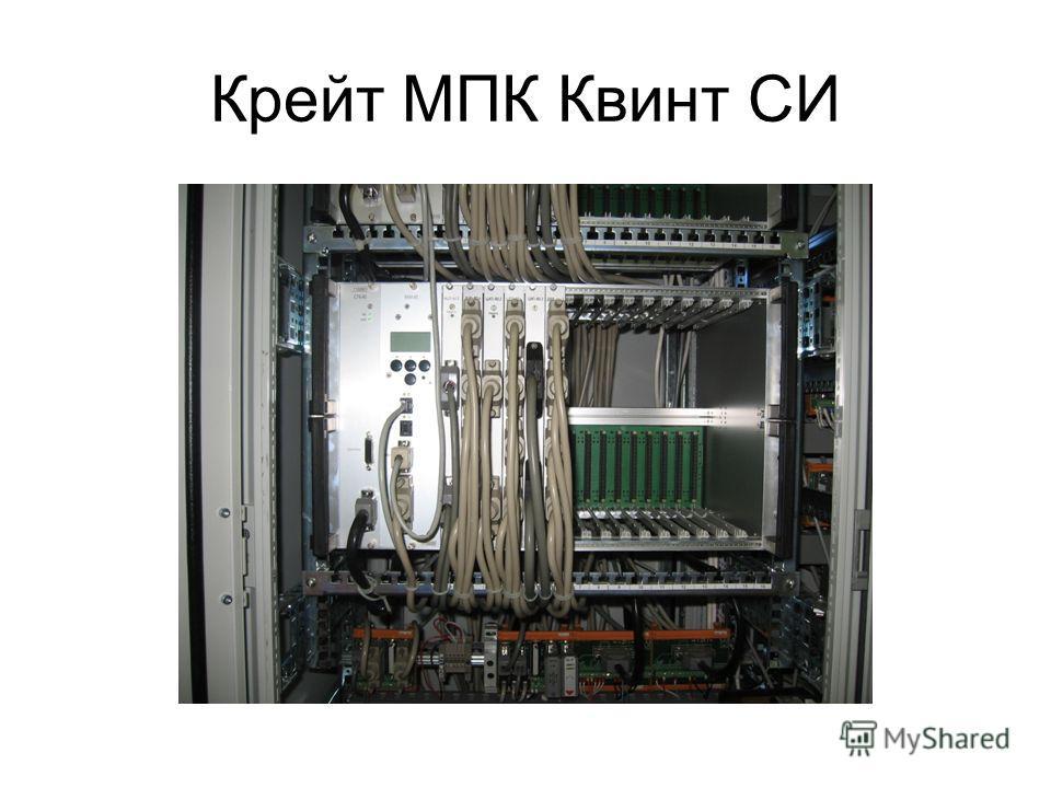 Крейт МПК Квинт СИ